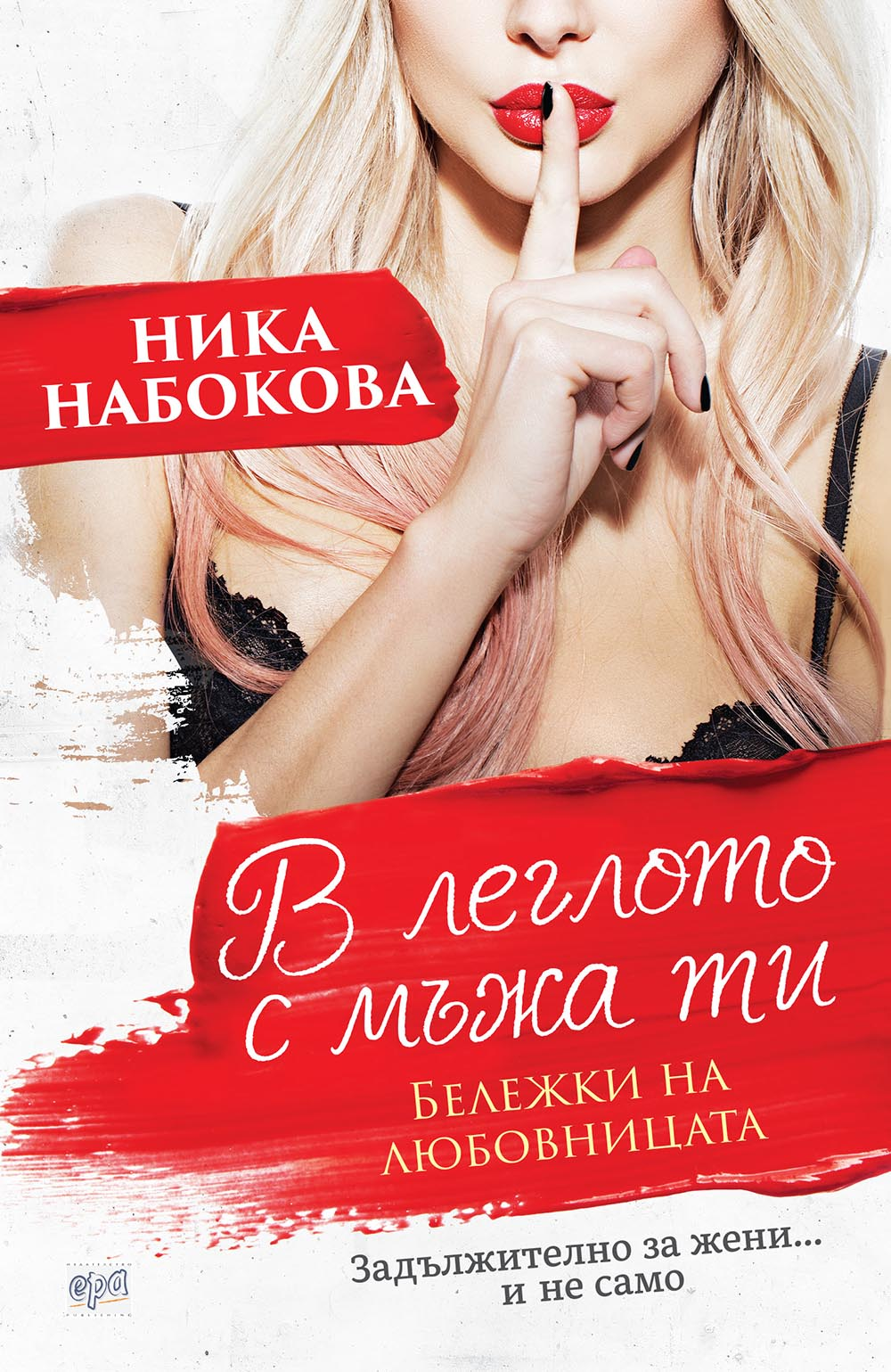 """Изд. ЕРА представя """"В леглото с мъжа ти. Бележки на любовницата"""" 139"""