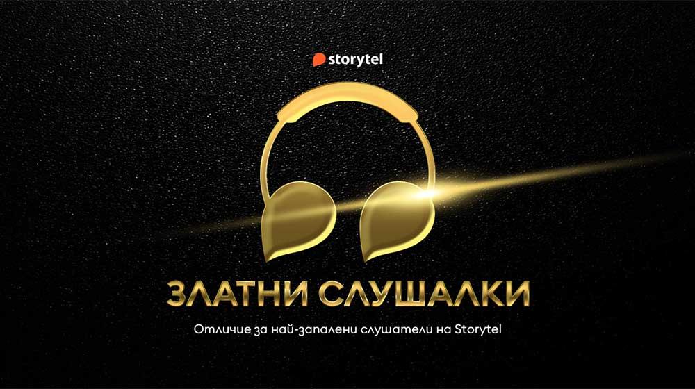 "Storytel раздава отличия ""Златни слушалки"" 26"
