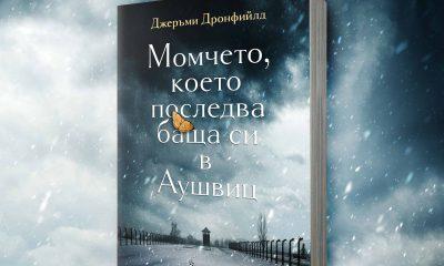 """Изд. Сиела представя """"Момчето, което последва баща си в Аушвиц"""" от Джеръми Дронфийлд 220"""