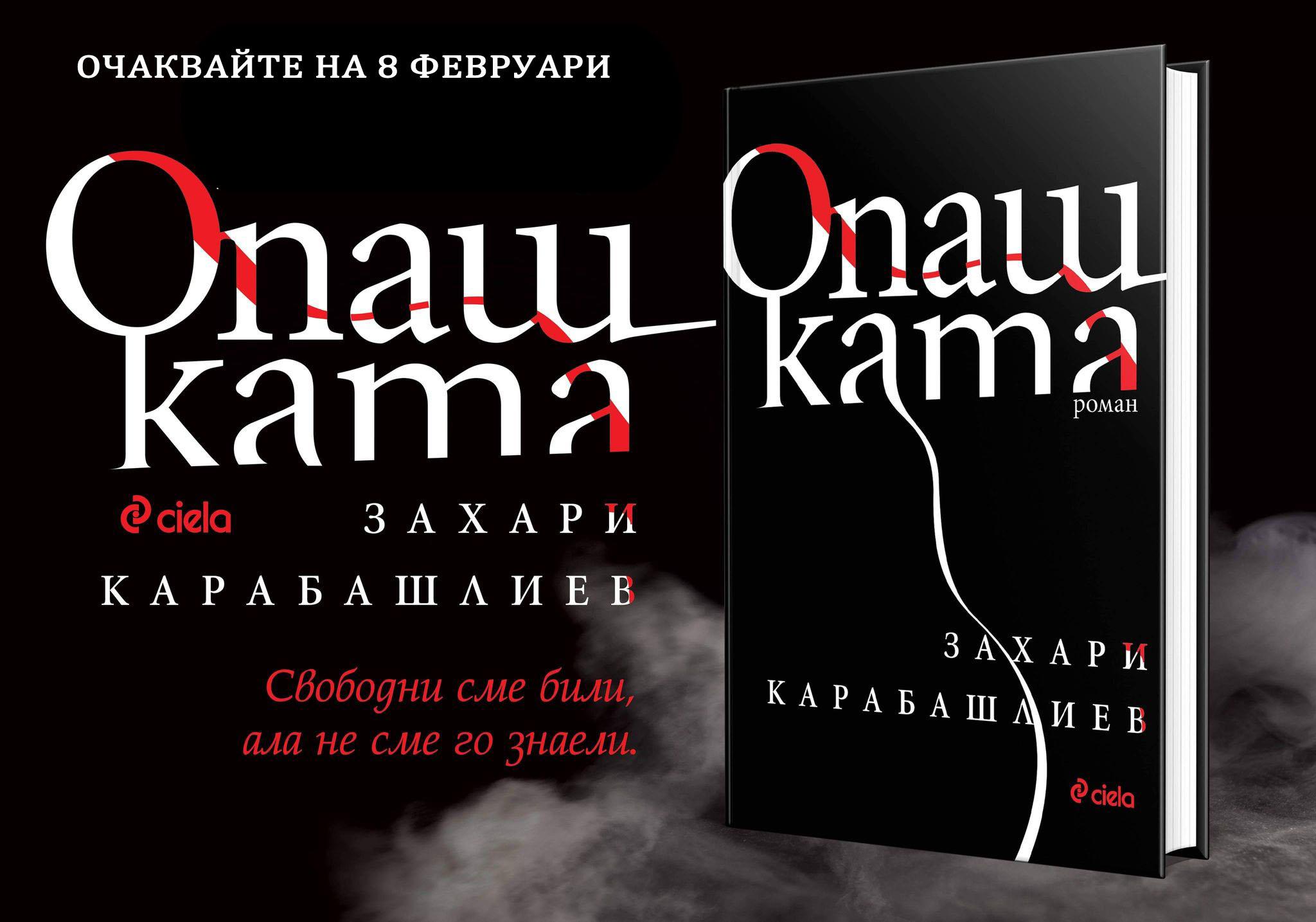 """Очаквайте """"Опашката"""" от Захари Карабашлиев 141"""