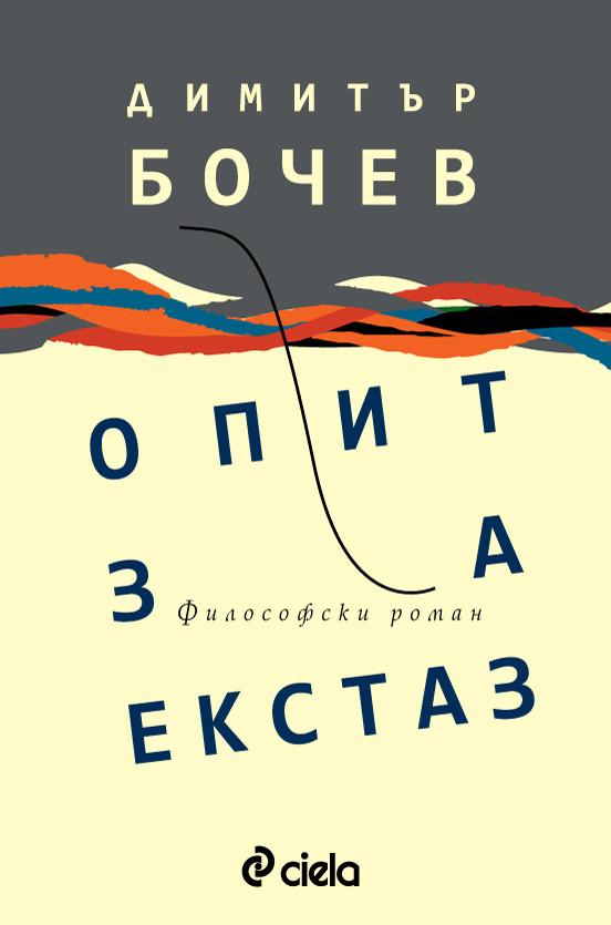 """Очаквайте """"Опит за екстаз"""" от Димитър Бочев – възторжена апологетика на свободата 26"""