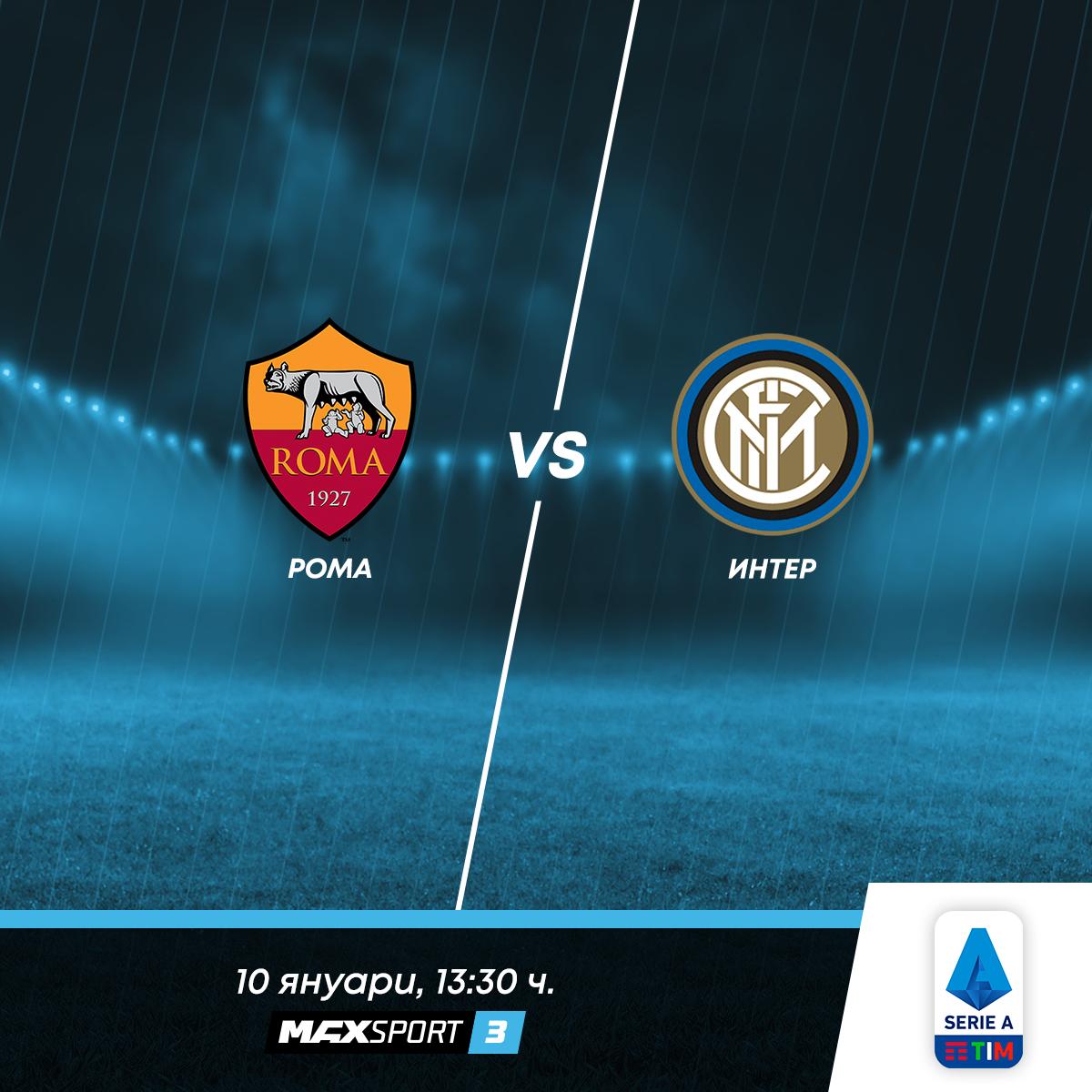 Дербитата Рома – Интер и Аякс – ПСВ Айндховен във футболната програма на MAX Sport 141