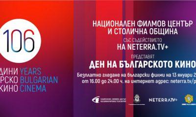 Нетрадиционен ден на българското кино тази година 169