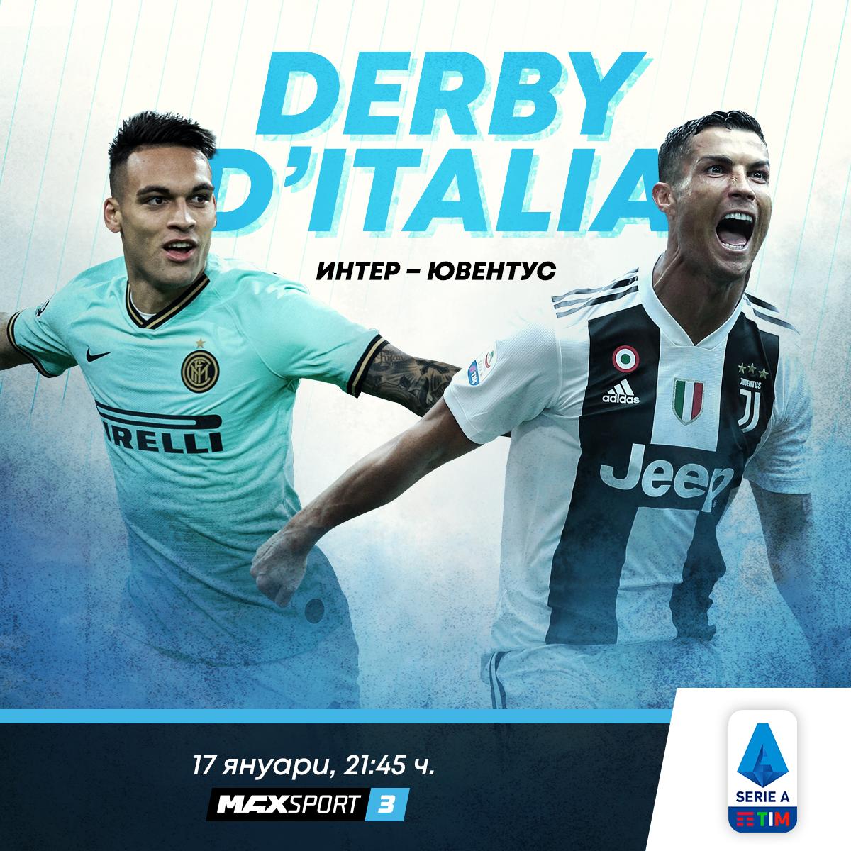 Тази неделя: Derby d'Italia между Интер и Юве и De Klassieker между Аякс и Фейенорд 26