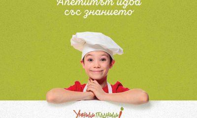 """Сборникът на """"Умници гладници"""" вече е във всички училища в България 215"""