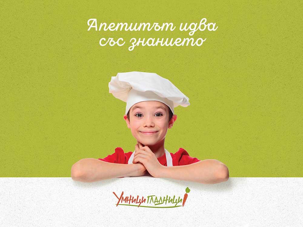 """Сборникът на """"Умници гладници"""" вече е във всички училища в България 139"""
