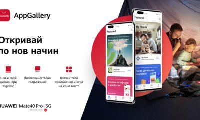 Huawei обновява дизайна на AppGallery до изцяло ново изживяване при търсене 177