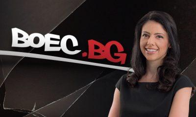 """""""BOEC.BG"""" с юбилейно 100-тно празнично издание 49"""