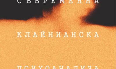 """Изд Колибри представя """"Съвременна клайнианска психоанализ"""" 224"""