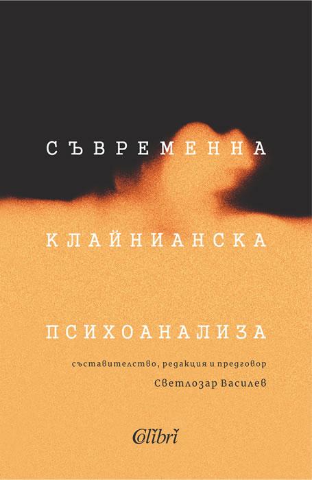 """Изд Колибри представя """"Съвременна клайнианска психоанализ"""" 26"""