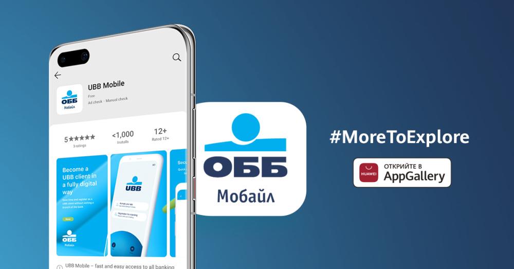 Мобилното приложение ОББ Мобайл вече е налично в HUAWEI AppGallery 26