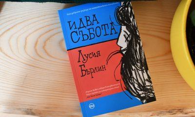 На български излиза Лусия Бърлин – призната за литературен гений след смъртта си 214