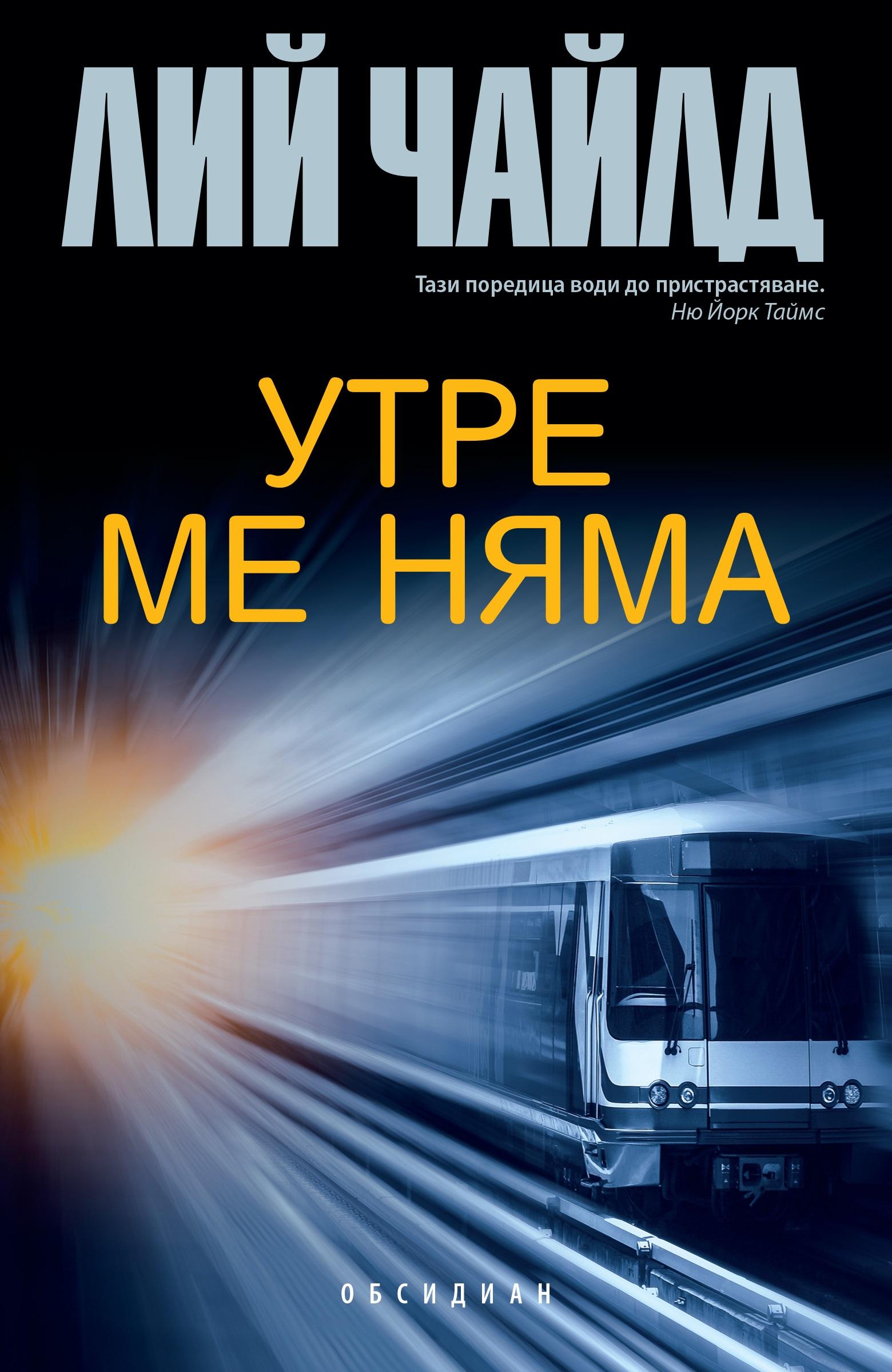 """Ново издание на """"Утре ме няма"""" от Лий Чайлд 141"""