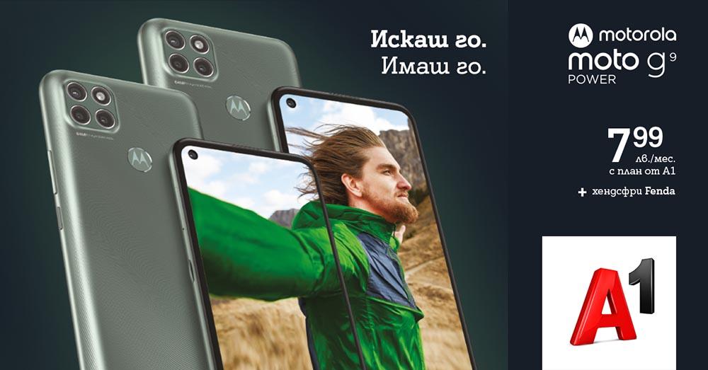 А1 вече предлага Motorola Moto G9 Power – смартфон с една от най-мощните батерии на пазара 141