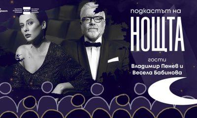 """Владимир Пенев и Весела Бабинова в """"Подкастът на нощта"""" 334"""