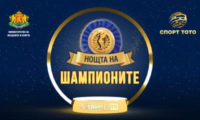 """В """"Нощта на шампионите"""" общо 28 българи ще получат отличия 169"""