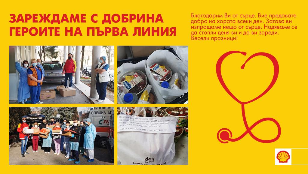 Shell осигурява 1000 обяда за медици на първа линия 137