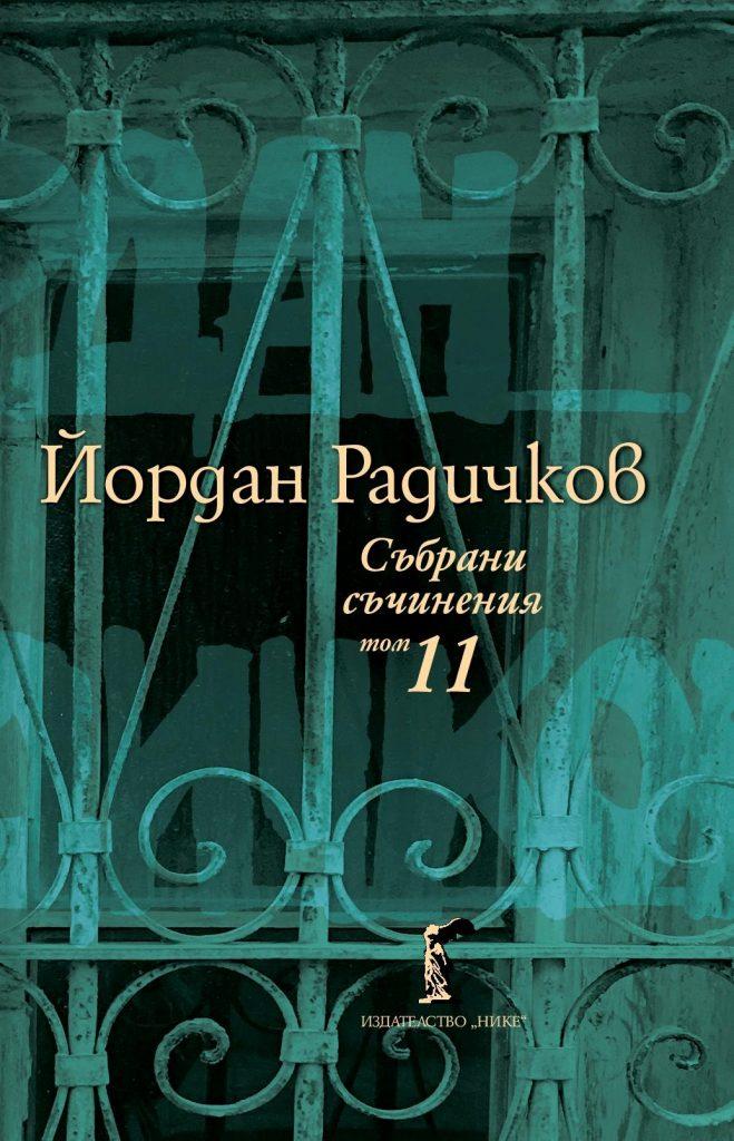 Филм за Радичков за свободно гледане онлайн от цял свят, неизлъчван аудио запис, книга и конкурс в чест на автора 147