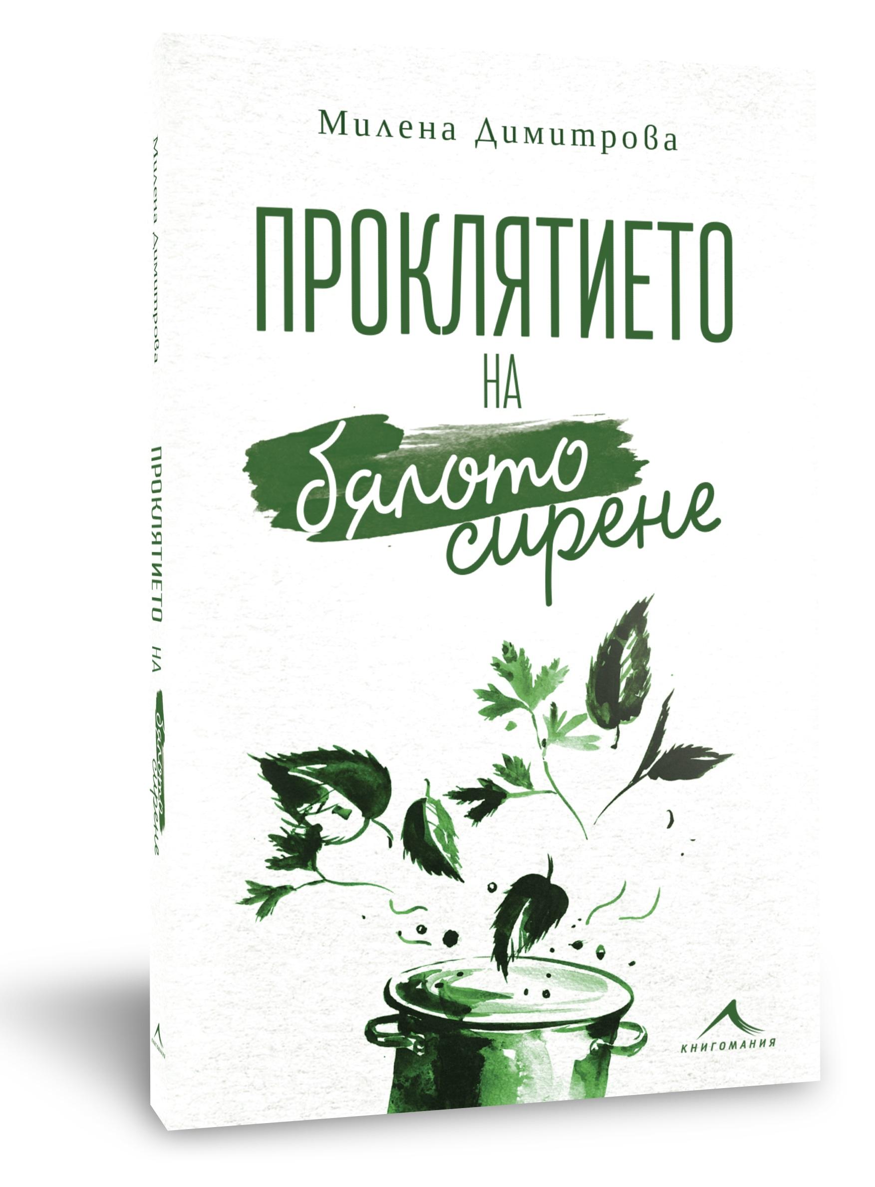 """Книга в нов жанр от днес по книжарниците – """"Проклятието на бялото сирене"""" 141"""