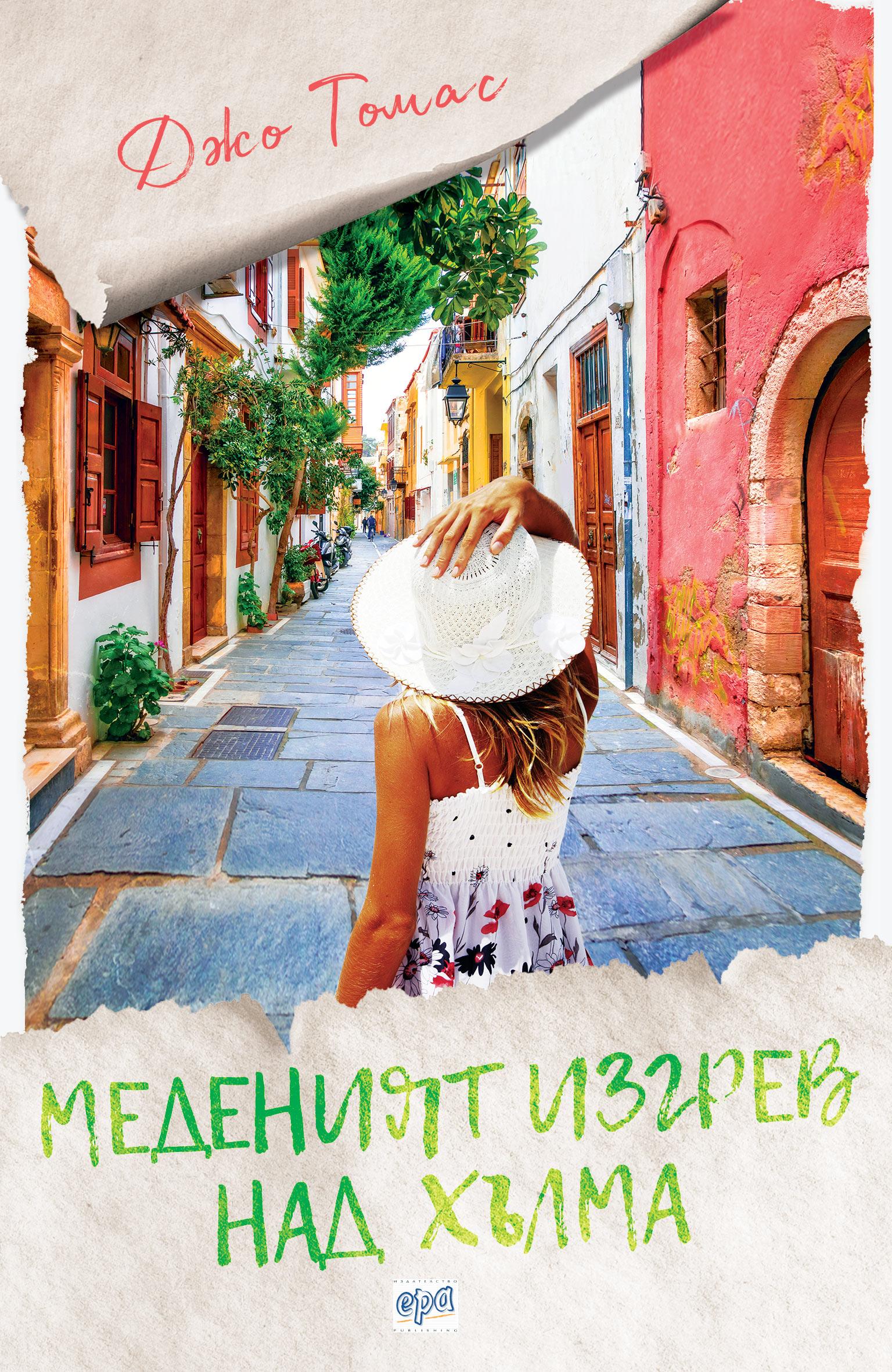 """ЕРА представя """"Меденият изгрев над хълма"""" 139"""