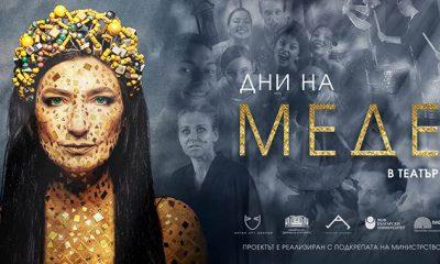 """Предстоят дни на """"Медея"""" в театър Азарян! 50"""