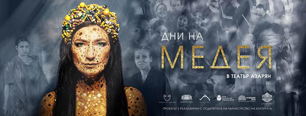 """Предстоят дни на """"Медея"""" в театър Азарян! 141"""
