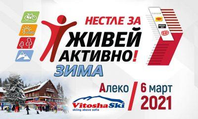 Витоша се присъединява към Нестле за Живей Активно! на 6 март 182