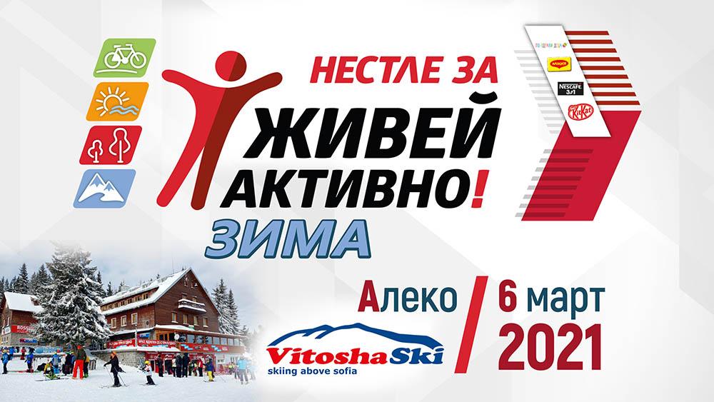 Витоша се присъединява към Нестле за Живей Активно! на 6 март 26