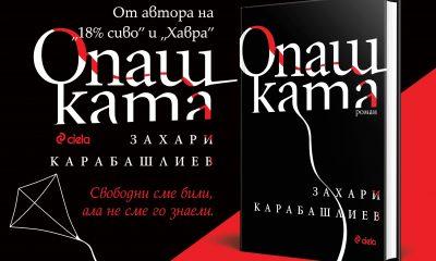 """""""Опашката"""" от Захари Карабашлиев – възможно ли е любовта да оцелее в битката за властта? 186"""