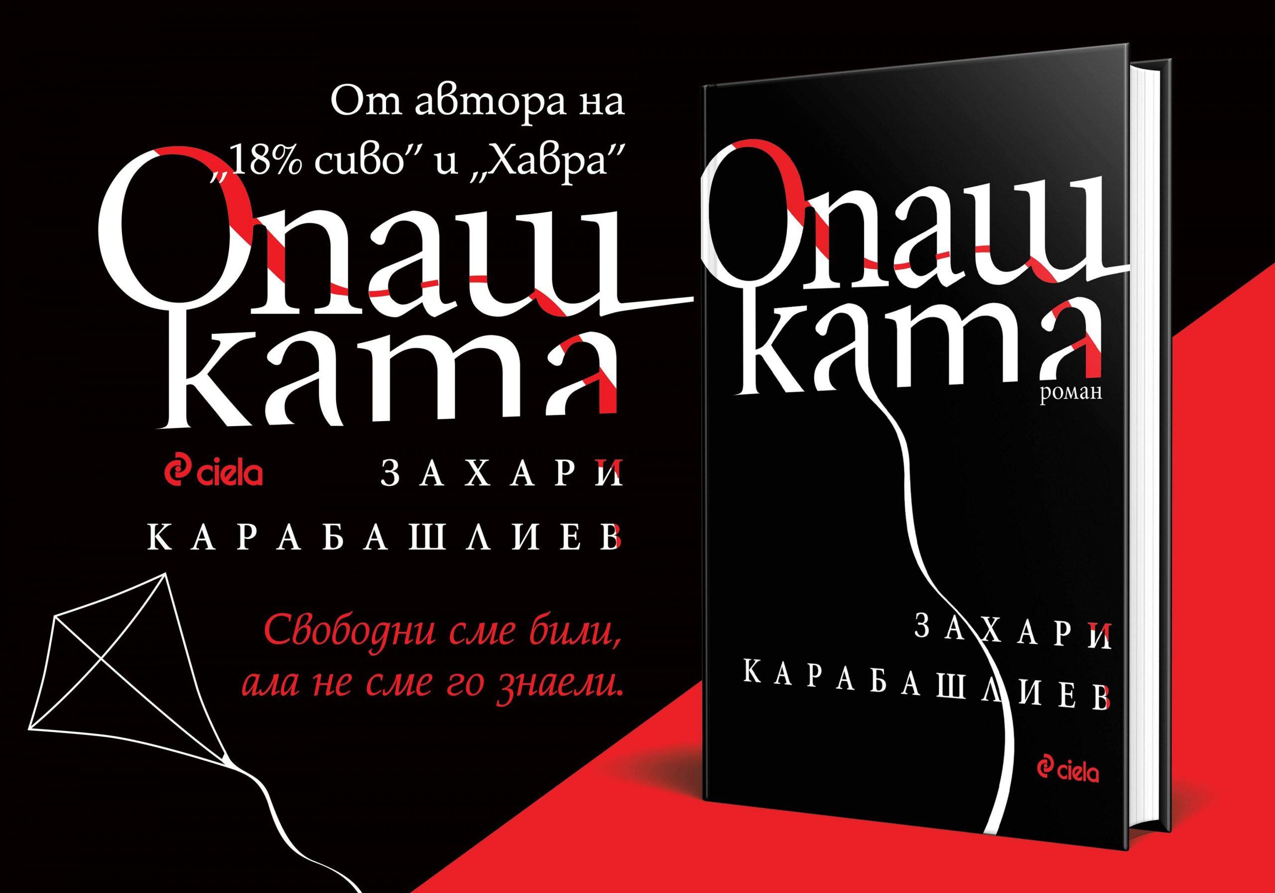 """""""Опашката"""" от Захари Карабашлиев – възможно ли е любовта да оцелее в битката за властта? 139"""