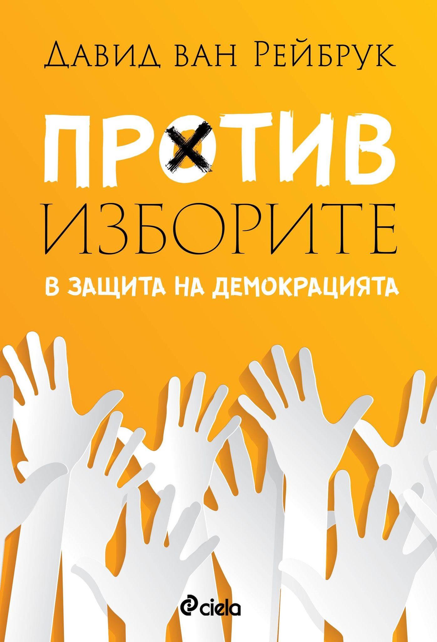 """""""Против изборите"""" от Давид ван Рейбрук – унищожаваме ли демокрацията? 26"""
