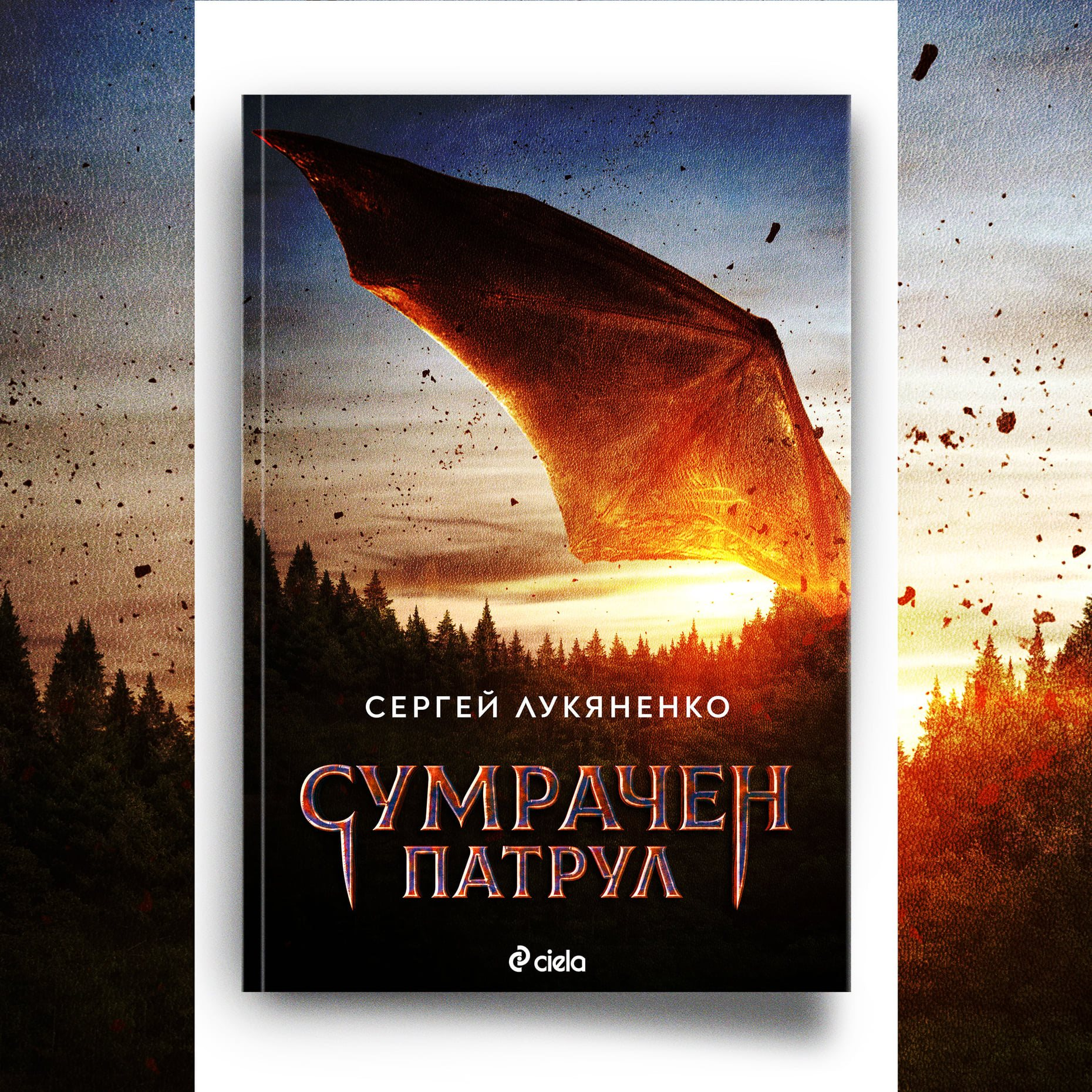 """Битката едва сега започва – ново издание на """"Сумрачен патрул"""" от Сергей Лукяненко 139"""