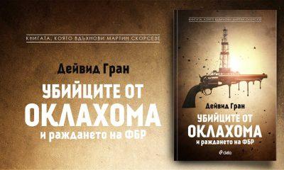 """За първи път в България: """"Убийците от Оклахома и раждането на ФБР"""" 174"""