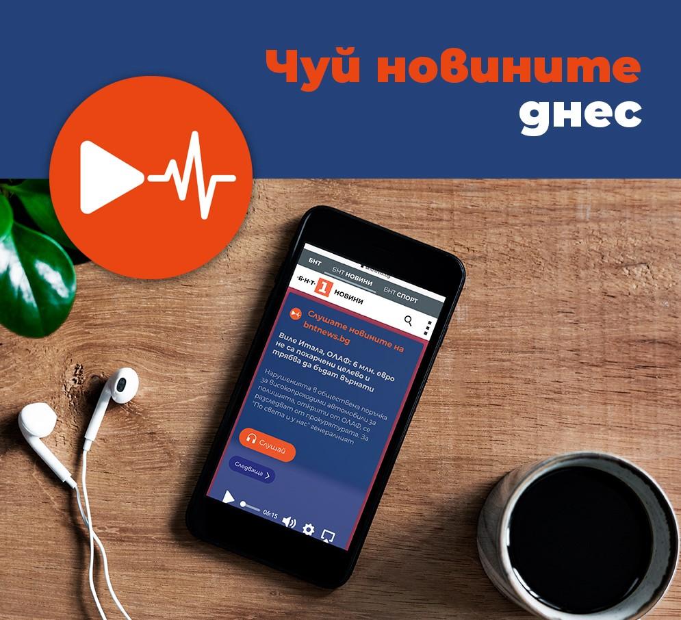 БНТ пуска онлайн плейлисти за слушане на новини 140