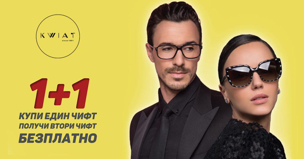 Нов сезон, нови очила в промоция 1+1 32