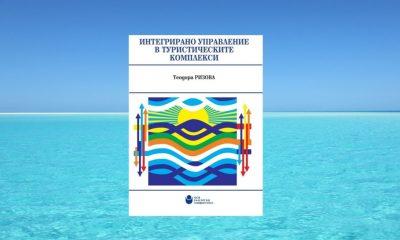 """Представяне на """"Интегрирано управление в туристическите комплекси"""" от Теодора Ризова 142"""