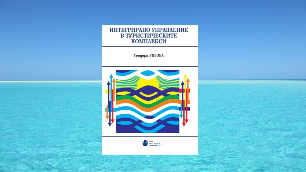 """Представяне на """"Интегрирано управление в туристическите комплекси"""" от Теодора Ризова 139"""