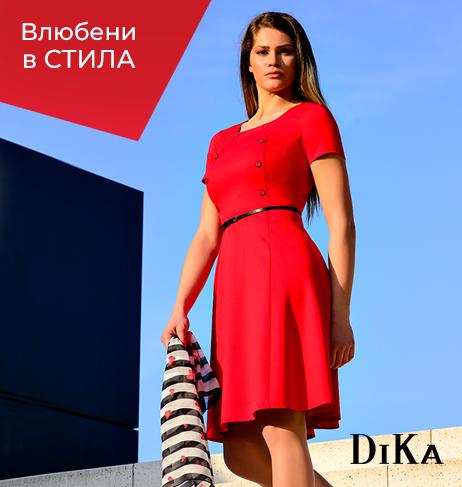 """DIKA преставя """"Влюбени в стила"""" 141"""