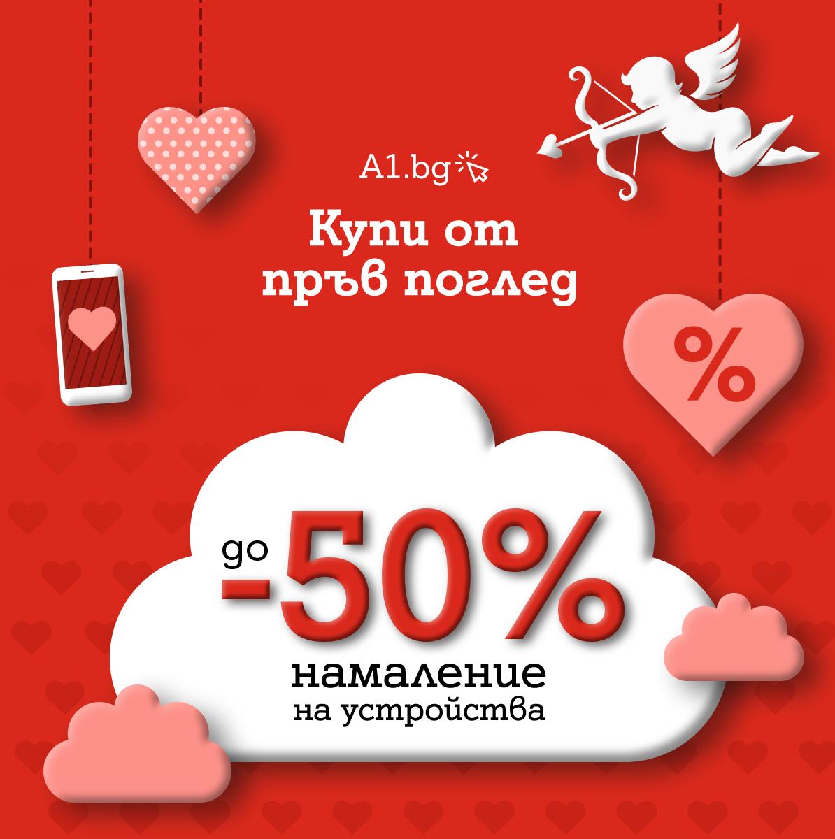 А1 намалява цените на смартфони, таблети и слушалки с до 50% в месеца на влюбените 140