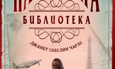 """""""Парижката библиотека"""" - незабравим роман за силата на книгите 136"""