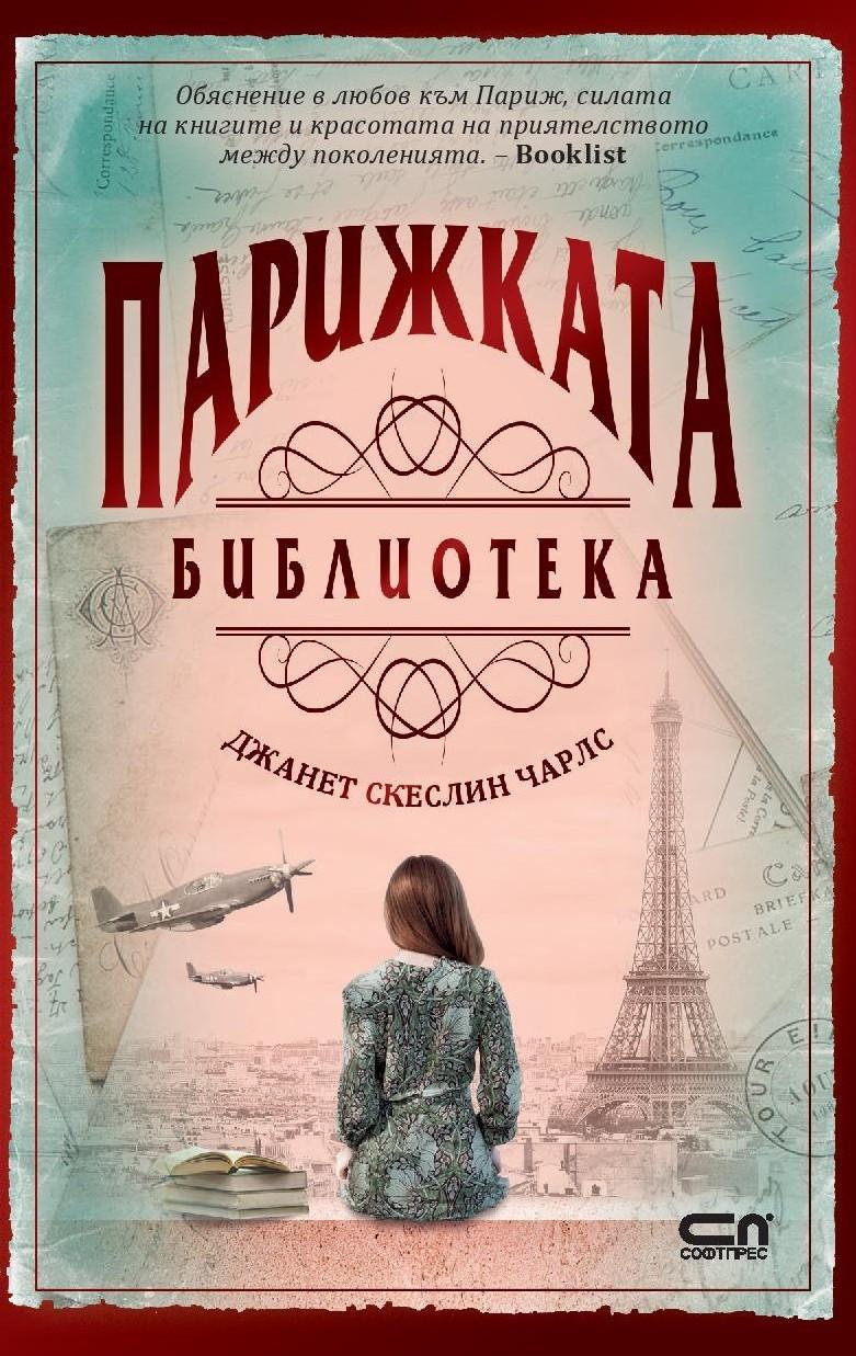 """""""Парижката библиотека"""" - незабравим роман за силата на книгите 26"""