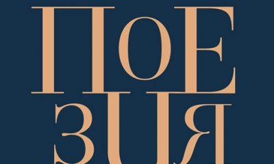 """За пръв път на български език: """"Поезия"""" от Францѐ Прешѐрн 192"""