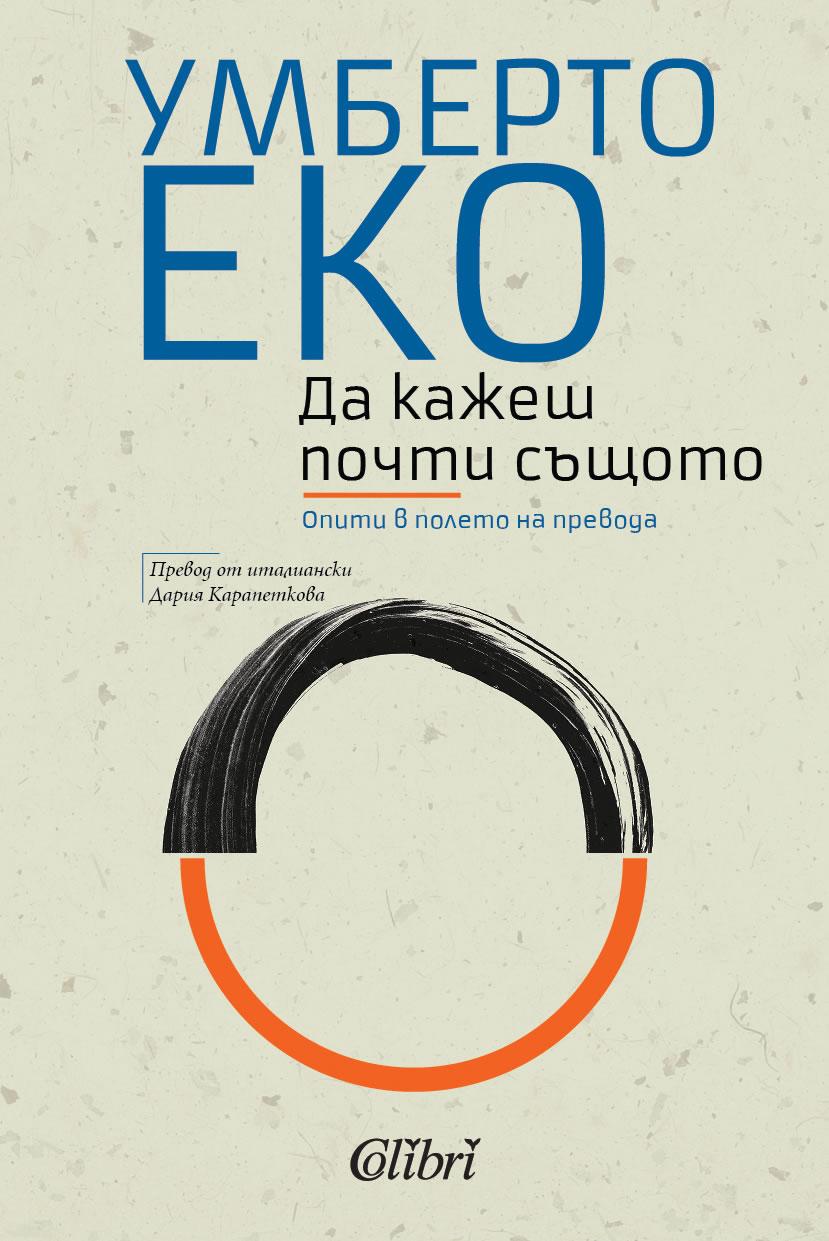 """Излезе """"Да кажеш почти същото. Опити в полето на превода"""" от Умберто Еко 139"""
