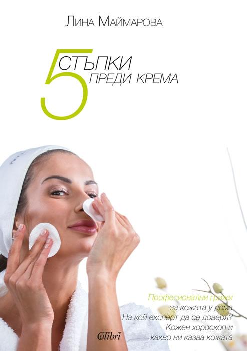 """""""5 стъпки преди крема"""" - професионални грижи за кожата у дома 26"""
