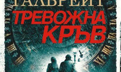 """Излезе """"Тревожна кръв"""", пета книга от хитовата серия с детектив Корморан Страйк 194"""