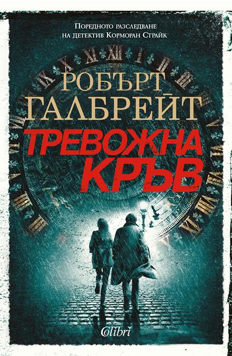 """Излезе """"Тревожна кръв"""", пета книга от хитовата серия с детектив Корморан Страйк 139"""