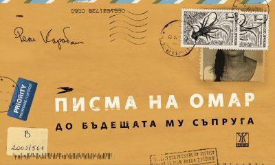 Статираха предварителните поръчки на най-новата книгата на Рене Карабаш 205