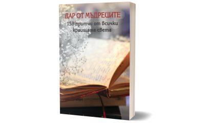 """""""Дар от мъдреците"""" събира 158 притчиот всички краища на света 134"""