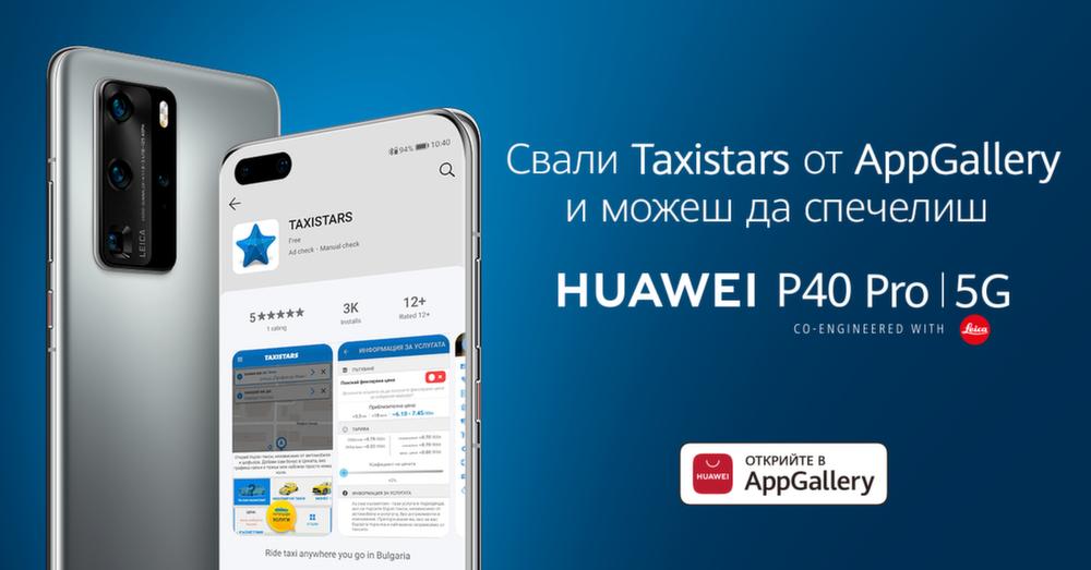 Taxistars пуска оригинално приложение за AppGallery на Huawei 137