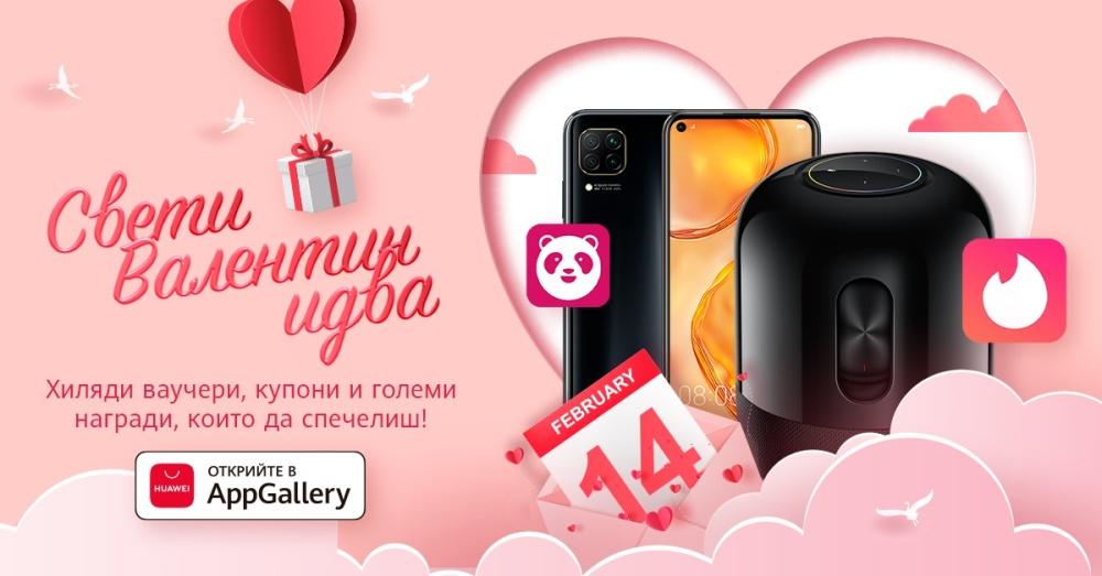 Празнувай Свети Валентин в AppGallery: спечели Huawei P40 lite, Huawei Sound и много ваучери от Foodpanda и Tinder 26
